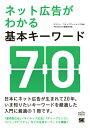 ネット広告がわかる基本キーワード70 (MarkeZine BOOKS) [ Ma……