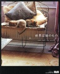 【送料無料】世界は猫のもの