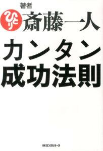 【送料無料】カンタン成功法則 [ 斎藤一人 ]