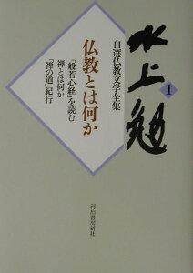 水上勉自選仏教文学全集(1)