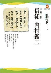 【送料無料】信徒内村鑑三