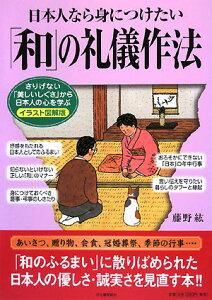 【送料無料】日本人なら身につけたい「和」の礼儀作法