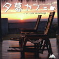夕暮カフェ 〜in the Evening〜