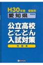 愛知県公立高校と・こ・と・ん入試対策問題集(H30年春受験用)