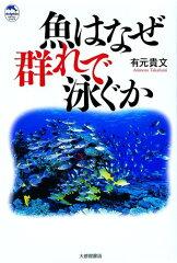 【楽天ブックスならいつでも送料無料】魚はなぜ群れで泳ぐか [ 有元貴文 ]