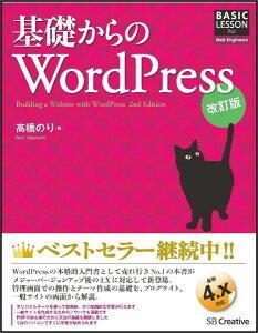 基礎からのWordPress 改訂版 [ 高橋のり ]