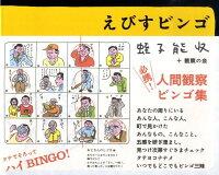 【バーゲン本】えびすビンゴ