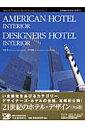 21世紀のホテル・デザイン(volume 5)