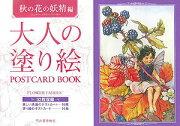 大人の塗り絵POSTCARD BOOK(秋の花の妖精編)