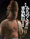 【送料無料】図説みちのく古仏紀行