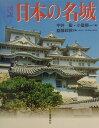 図説日本の名城新装改訂版
