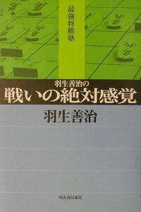 【送料無料】羽生善治の戦いの絶対感覚