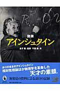 【送料無料】図説アインシュタイン