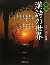 図説漢詩の世界新装版