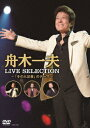 LIVE SELECTION 〜「その人は昔」のテーマ〜 [ 舟木一夫 ]