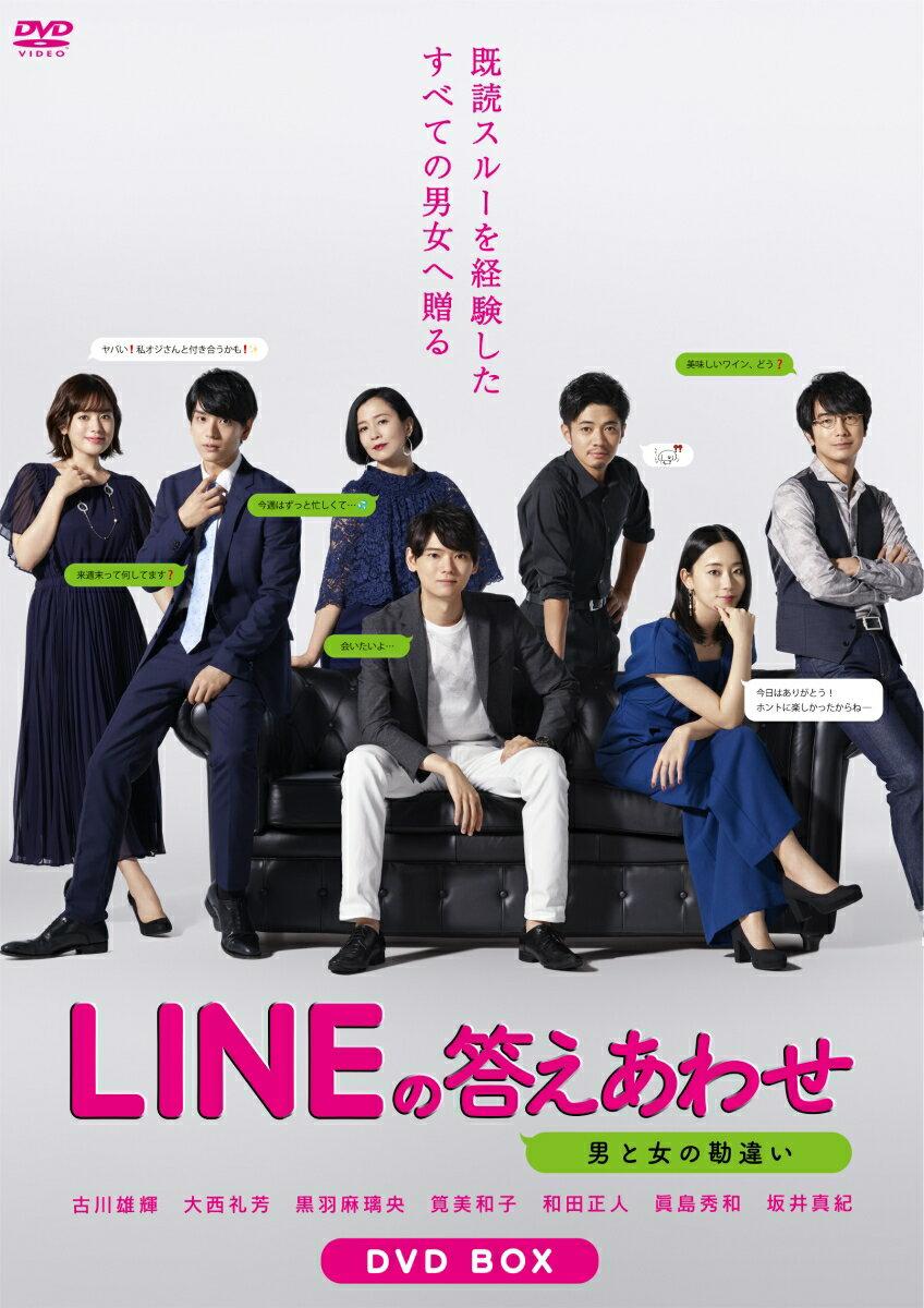LINEの答えあわせ〜男と女の勘違い〜 DVD-BOX
