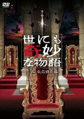 【送料無料】世にも奇妙な物語 ~2011秋の特別編~
