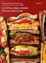 【送料無料】ミアズブレッドのとっておきのサンドイッチのつくり方