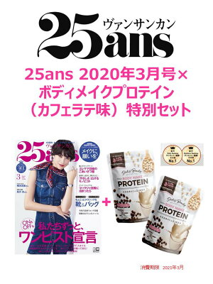 25ans 2020年3月号 特別セット