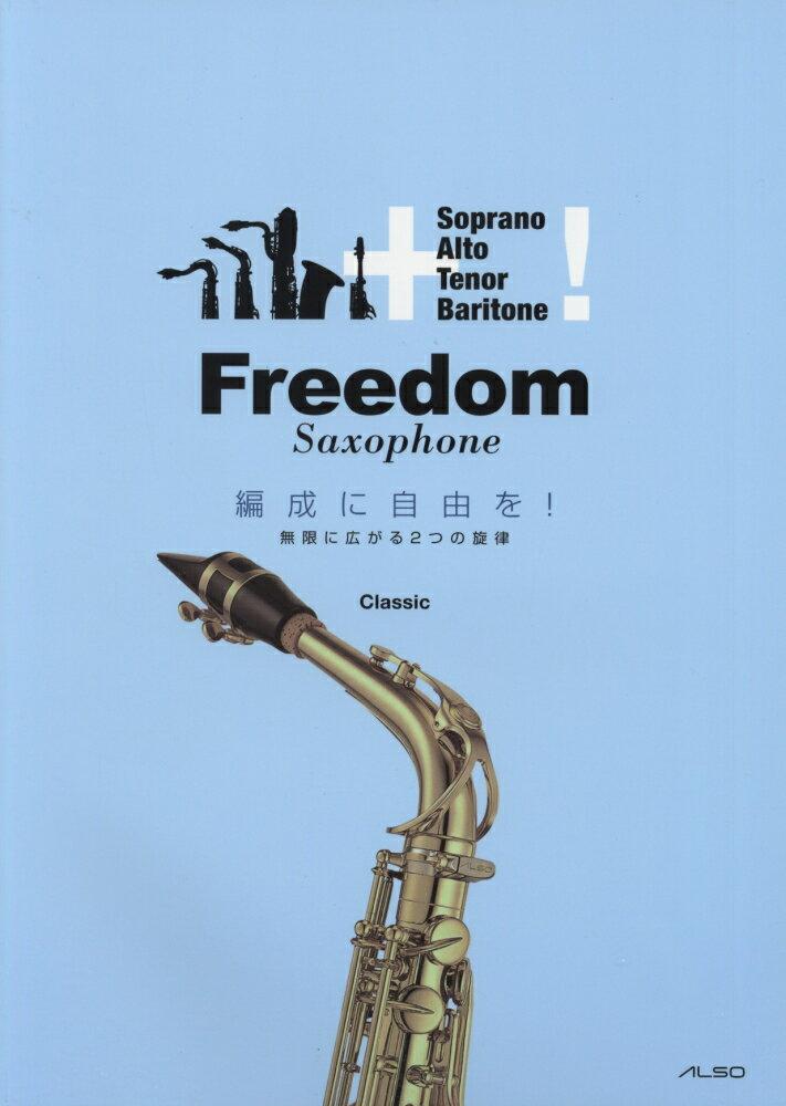Freedom Saxophone画像