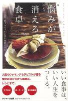 【バーゲン本】悩みが消える食卓