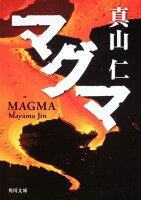 『マグマ』の画像