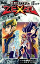 遊☆戯☆王ZEXAL(8) (ジャンプコミックス) [ 吉田伸 ]
