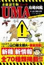 未確認生物UMA攻略図鑑 もしもUMAに出遭ったら [ 山口 敏太郎 ]