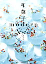 和菓子 modern style [ 諸星 みどり ]...