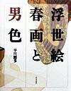 【楽天ブックスならいつでも送料無料】浮世絵春画と男色 [ 早川聞多 ]