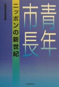 青年市長ニッポンの新世紀