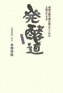 麹・醗酵の参考書