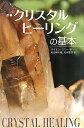 【送料無料】図解クリスタルヒ-リングの基本 [ サイモン・リリ- ]