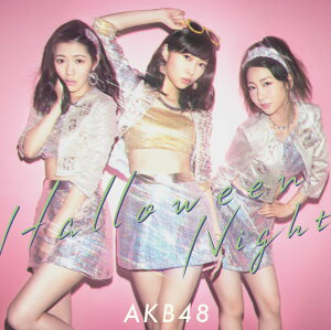 【楽天ブックスならいつでも送料無料】ハロウィン・ナイト (初回限定盤 CD+DVD Type-A) [ AKB48 ]