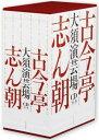 【送料無料】【限定特典付】古今亭志ん朝 大須演芸場[CDブック]