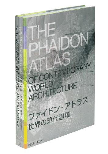 ファイドン・アトラス世界の現代建築
