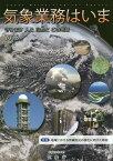 気象業務はいま(2018) 守ります人と自然とこの地球 特集:地域における気象防災の強化に向けた取組 [ 気象庁 ]
