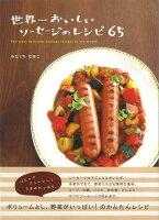 【バーゲン本】世界一おいしいソーセージのレシピ65