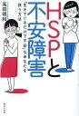 HSPと不安障害 [ 高田明和 ]