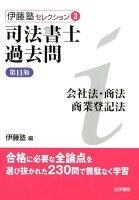 司法書士過去問会社法・商法・商業登記法第11版