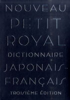 プチ・ロワイヤル和仏辞典第3版
