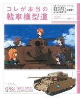 コレが本当の戦車模型道