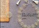 【楽天ブックスならいつでも送料無料】タティングレースの小さなアクセサリー [ peikko ]