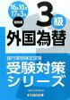 外国為替3級(2016年10月・2017年3) 銀行業務検定試験 (受験対策シリーズ) [ 経済法令研究会 ]