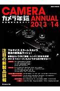 【送料無料】カメラ年鑑(2013→14)