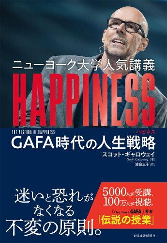 ニューヨーク大学人気講義 HAPPINESS