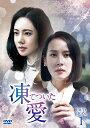 凍てついた愛 DVD-BOX1 [ チュ・ジャヒョン ]
