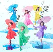 失恋、ありがとう (通常盤B CD+DVD)