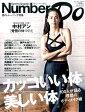Sports Graphic Number Do(vol.29(2017)) カッコイイ体美しい体100人が語る理想のボディメイク術 (Number PLUS)