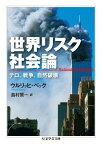 世界リスク社会論 テロ、戦争、自然破壊 (ちくま学芸文庫) [ ウルリヒ・ベック ]